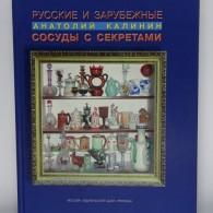 """""""Русские и зарубежные сосуды с секретом"""""""